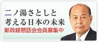 二ノ湯さとしと考える日本の未来 新政経懇話会会員募集中